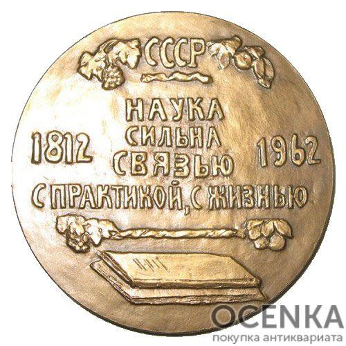 Памятная настольная медаль 150 лет Государственному Никитскому ботаническому саду - 1
