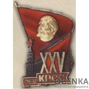 Знак (жетон) делегата XXV съезда КПСС. 1976 г.