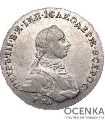 1 рубль 1762 года Петр 3 - 1