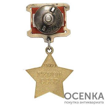 Медаль Золотая Звезда Героя Советского союза - 1
