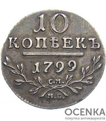 10 копеек 1799 года Павел 1