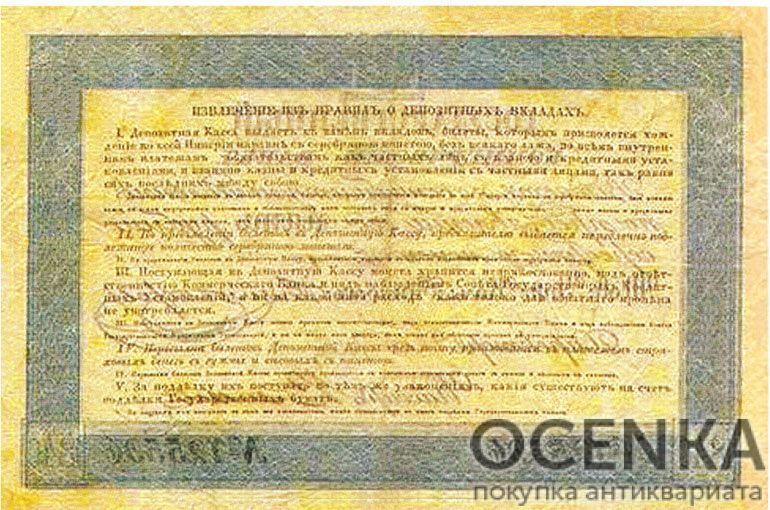 Банкнота (Билет) 5 рублей 1840 год - 1
