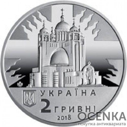 2 гривны 2018 год Любомир Гузар - 1
