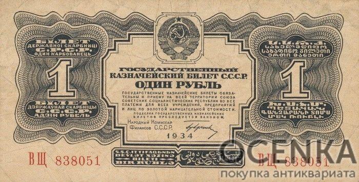 Банкнота 1 рубль 1934 года