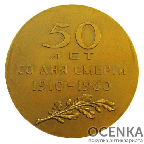 Памятная настольная медаль 50 лет со дня смерти Л.Н.Толстого - 1