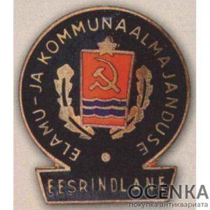 «Отличник коммунально-бытового обслуживания Эстонской ССР». 70-е гг.