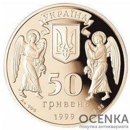 50 гривен 1999 год Рождество Христово