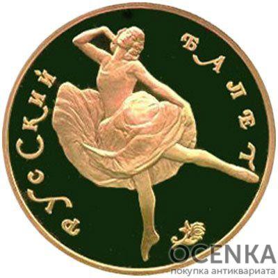 Золотая монета 100 рублей 1991 года. Русский балет. Балерина. 999 проба - 1