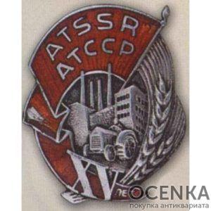 Памятный знак (жетон) «15 лет Татарской АССР». 1937 г.