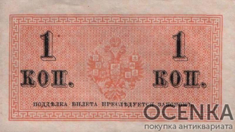Банкнота (Билет) Казначейская 1 копейка 1915-1917 года - 1