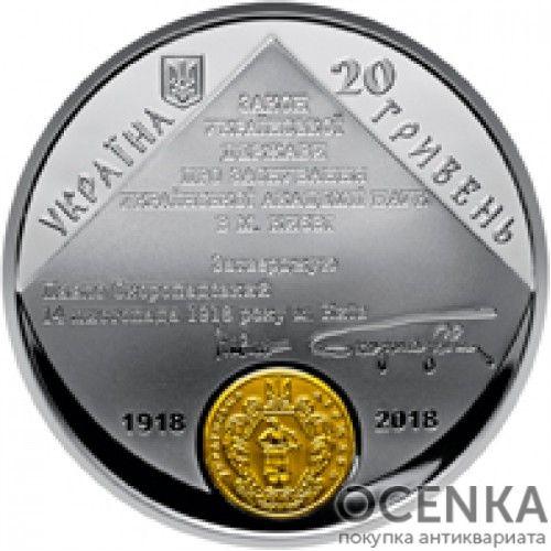 20 гривен 2018 год 100 лет Национальной академии наук Украины - 1