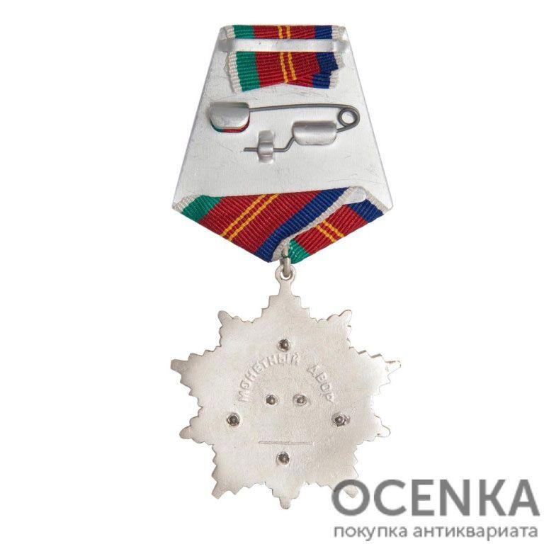 Орден Дружбы народов - 2
