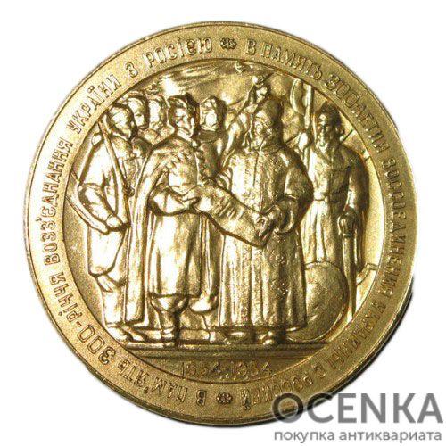 Памятная настольная медаль 300-летие воссоединения Украины с Россией - 1