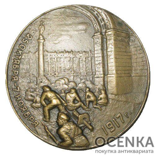 Памятная настольная медаль 18-я годовщина Великой Октябрьской социалистической революции