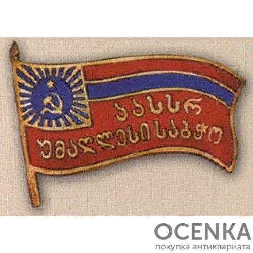 Нагрудный знак «Депутат ВС Аджарской АССР». 1955 – 85 гг. 4 – 11 созывы