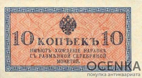 Банкнота (Билет) 10 копеек 1915-1917 года