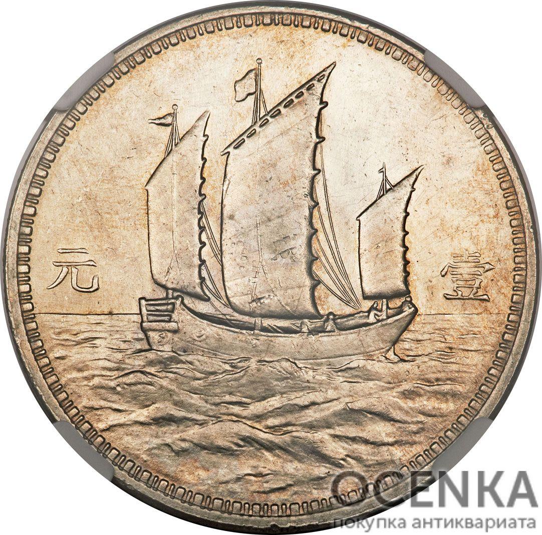 Серебряная монета 1 Юань (1 Yuan) Китай - 5
