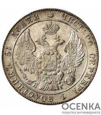 25 копеек 1833 года Николай 1 - 1