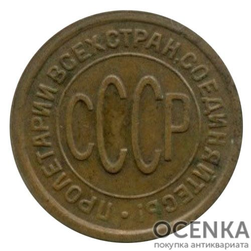 Пол копейки1927 года - 1