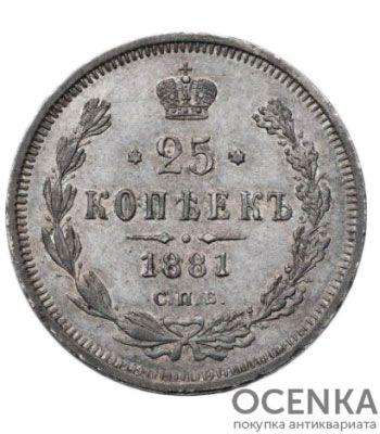 25 копеек 1881 года Александр 3