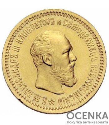 5 рублей 1891 года Александр 3 - 1