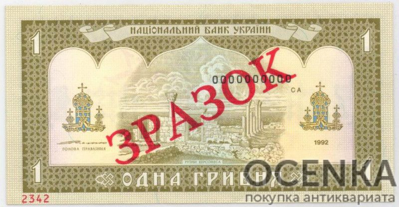 Банкнота 1 гривна 1992 года ЗРАЗОК (образец) - 1