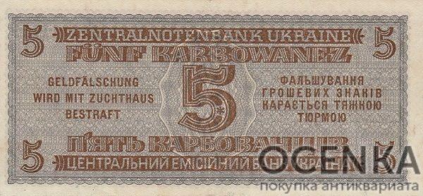 Банкнота 5 карбованцев 1942 года - 1