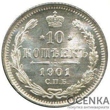 10 копеек 1901 года Николай 2