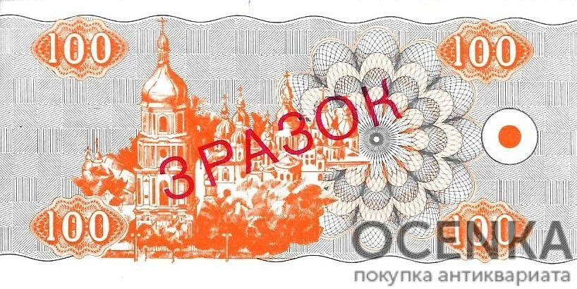 Банкнота 100 карбованцев (купон) 1992 года ЗРАЗОК (образец) - 1
