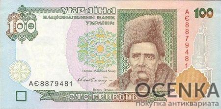 Банкнота 100 гривен 1995-2000 года
