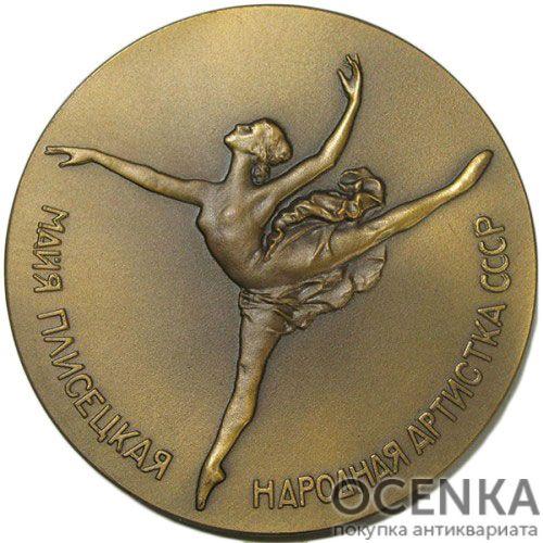 Памятная настольная медаль Майя Плисецкая. Народная артистка СССР