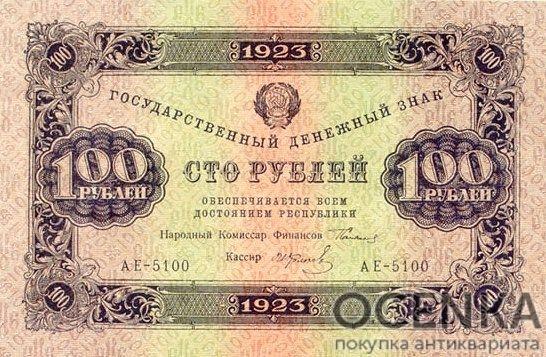 Банкнота РСФСР 100 рублей 1923 года (Первый выпуск)