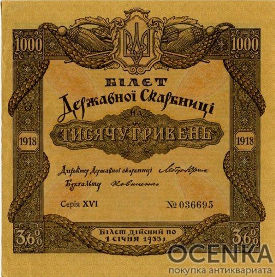 Банкнота 1000 гривен 1918 года