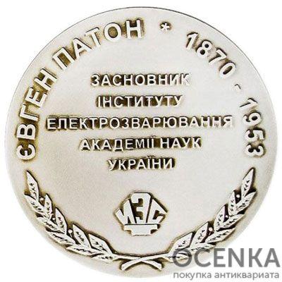 Медаль НБУ Евгений Патон 2003 год - 1