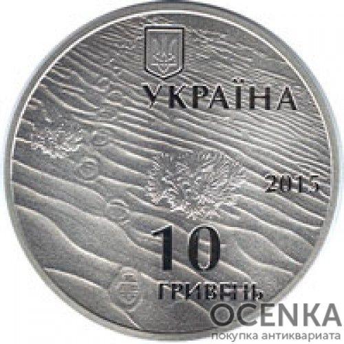 10 гривен 2015 год Олешковские пески - 1