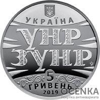 5 гривен 2019 год 100 лет Акта Соединения – соборности украинских земель - 1