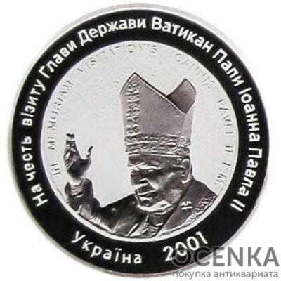 Медаль НБУ В честь визита главы государства Ватикан папы Иоанна Павла 2. 2001 год