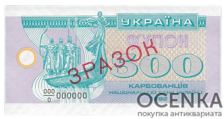 Банкнота 500 карбованцев (купон) 1992 года ЗРАЗОК (образец)