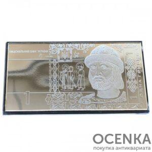 Серебряная банкнота 1 гривна 2006 года Украины