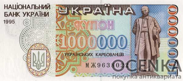 Банкнота 1000000 карбованцев (купон) 1995 года