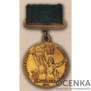 Малая золотая медаль ВСХВ. 1939 - 41 гг.