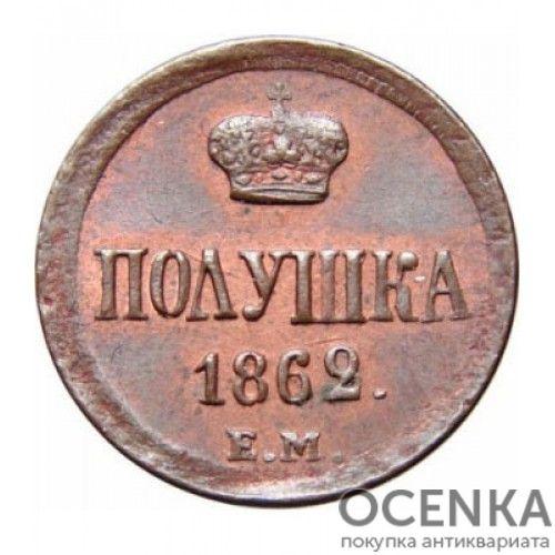 Медная монета Полушка Александра 2 - 2