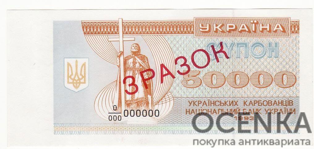 Банкнота 50000 карбованцев (купон) 1993 года ЗРАЗОК (образец)