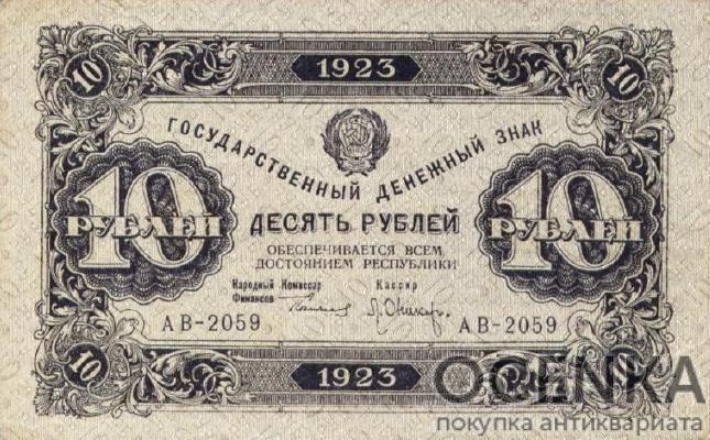 Банкнота РСФСР 10 рублей 1923 года (Второй выпуск)