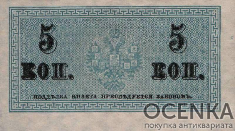 Банкнота (Билет) 5 копеек 1915-1917 года - 1