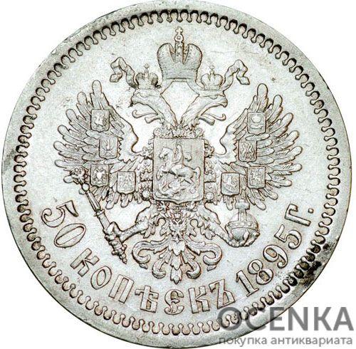 50 копеек 1895 года Николай 2