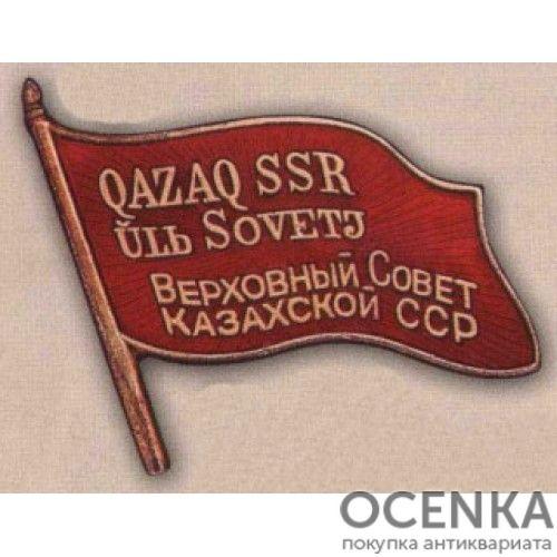 Нагрудный знак «Депутат ВС Казахской ССР». 1938 г. 1-й созыв