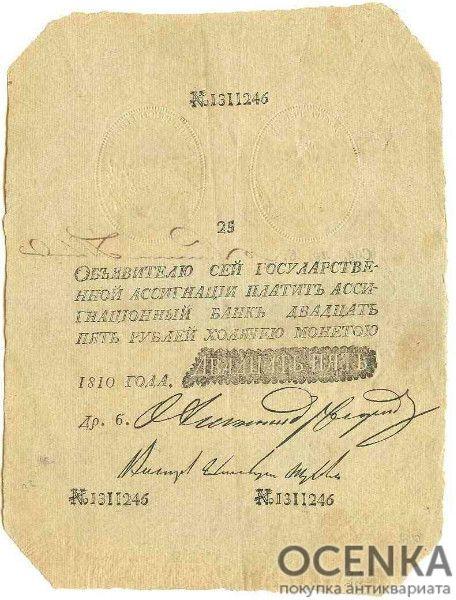 Ассигнация 25 рублей 1786-1818 годов