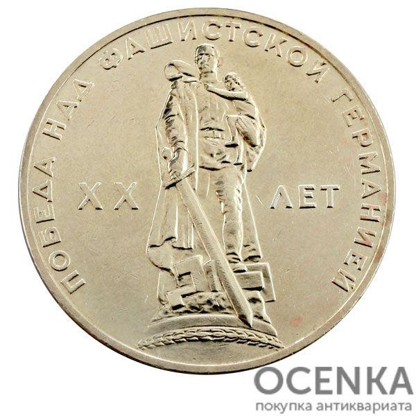 1 рубль 1965 г. «20 лет Победы»