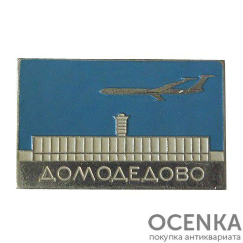 Памятная настольная медаль Открытие аэропорта «Домодедово»